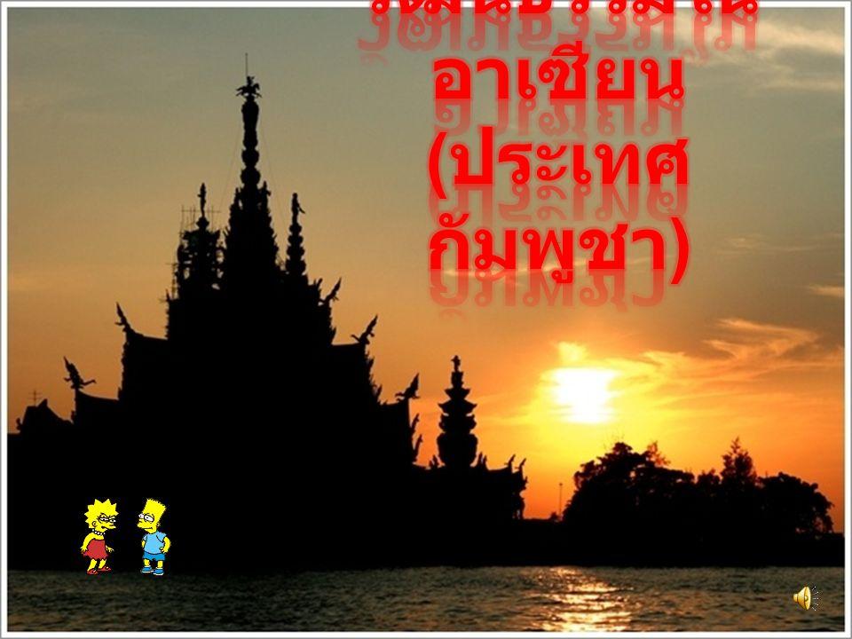 วัฒนธรรมในอาเซียน (ประเทศกัมพูชา)