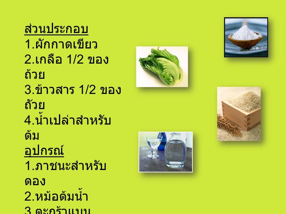 ส่วนประกอบ 1.ผักกาดเขียว