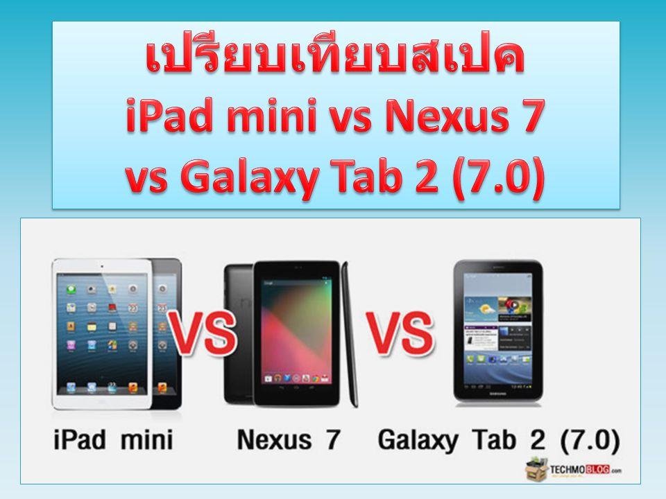 เปรียบเทียบสเปค iPad mini vs Nexus 7 vs Galaxy Tab 2 (7.0)