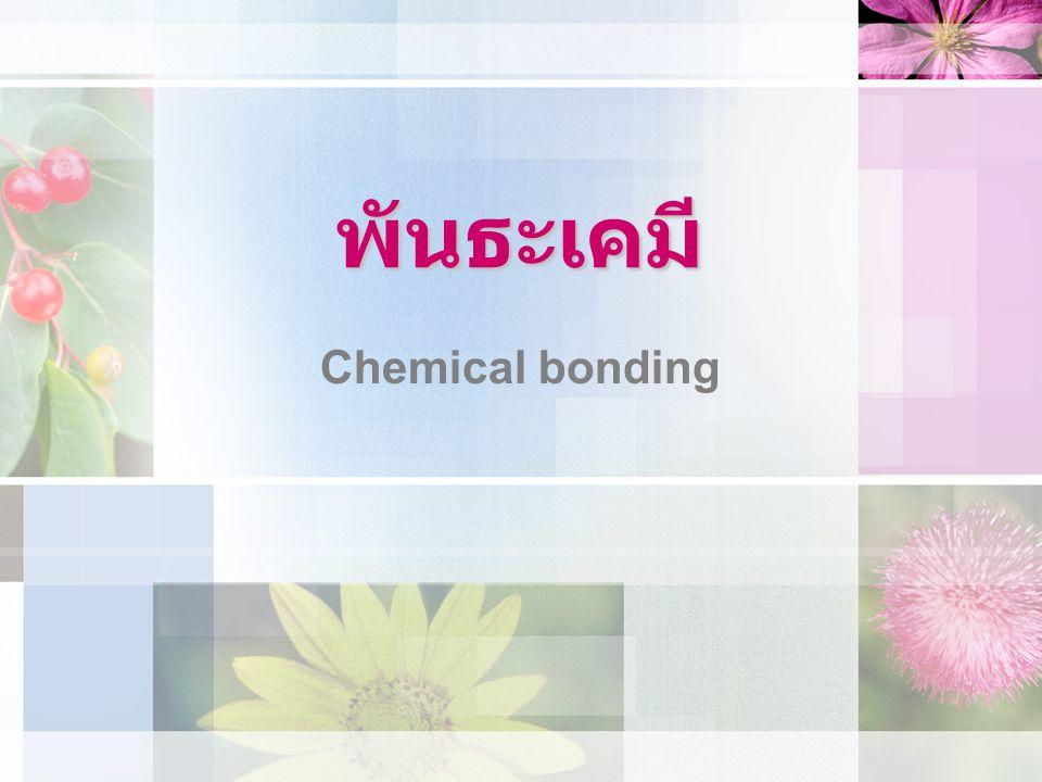 พันธะเคมี Chemical bonding