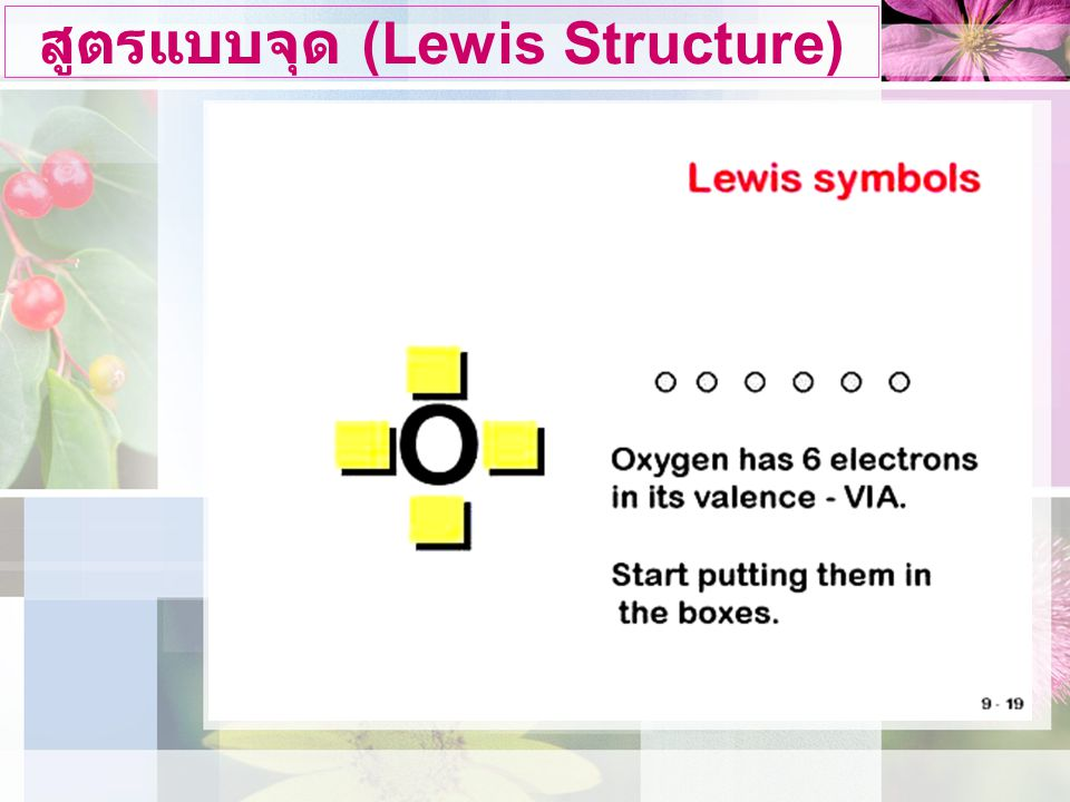 สูตรแบบจุด (Lewis Structure)