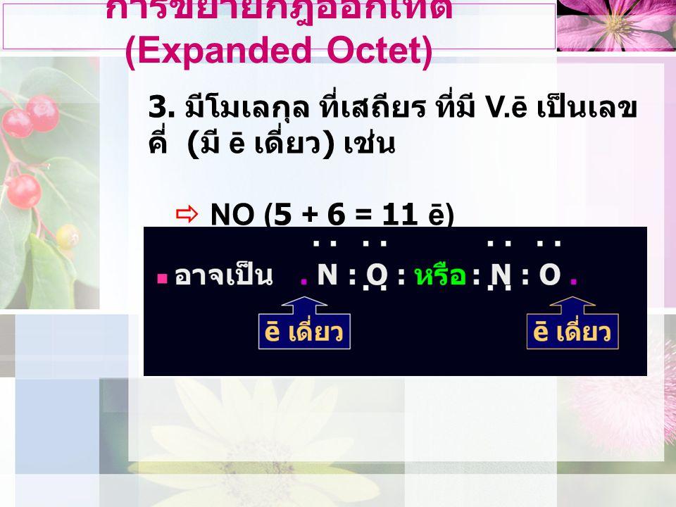 การขยายกฎออกเทต (Expanded Octet)