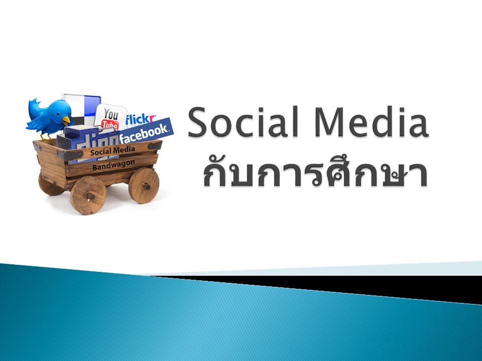 Social Media กับการศึกษา