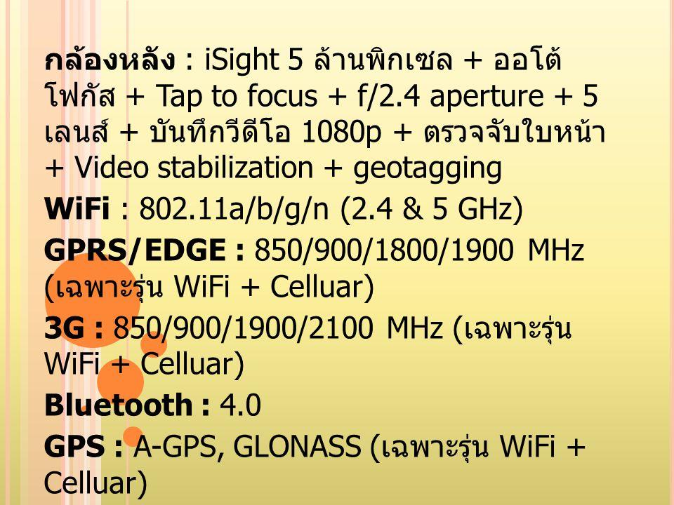 กล้องหลัง : iSight 5 ล้านพิกเซล + ออโต้โฟกัส + Tap to focus + f/2