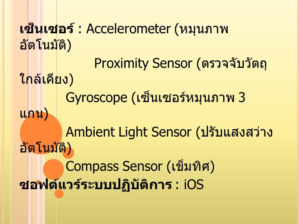 เซ็นเซอร์ : Accelerometer (หมุนภาพอัตโนมัติ)