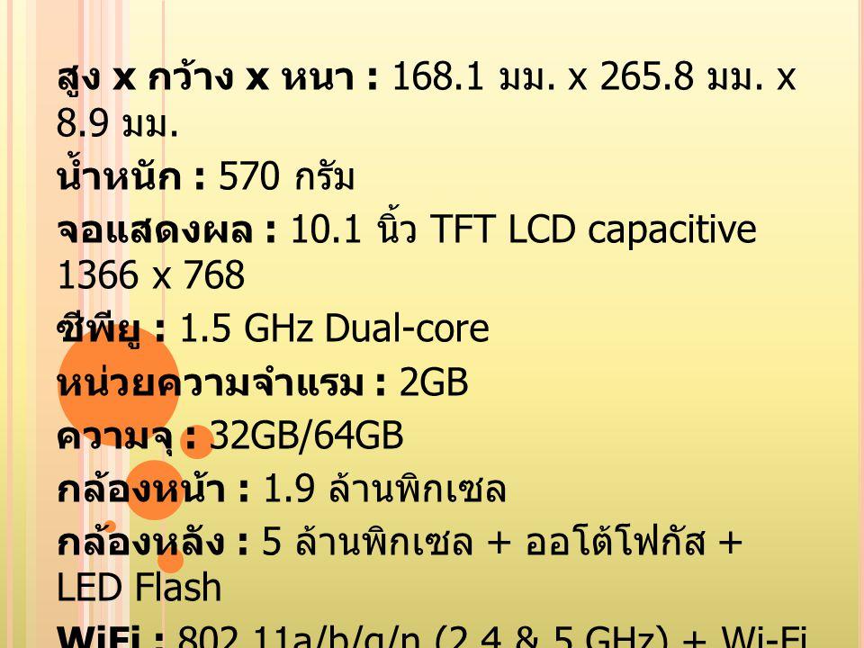 สูง x กว้าง x หนา : 168.1 มม. x 265.8 มม. x 8.9 มม.