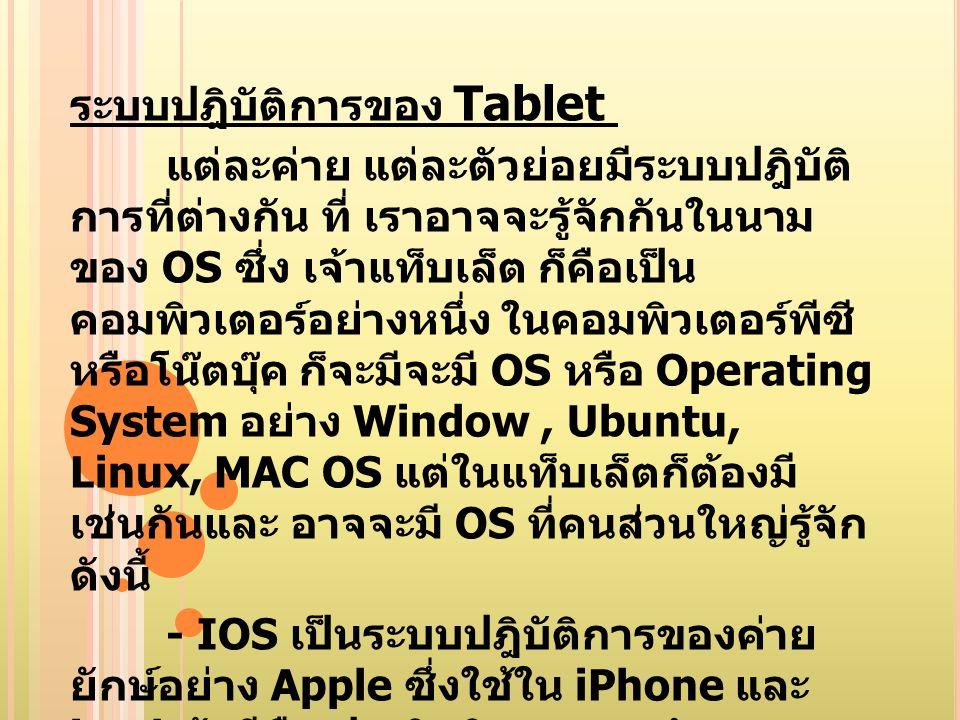 ระบบปฎิบัติการของ Tablet