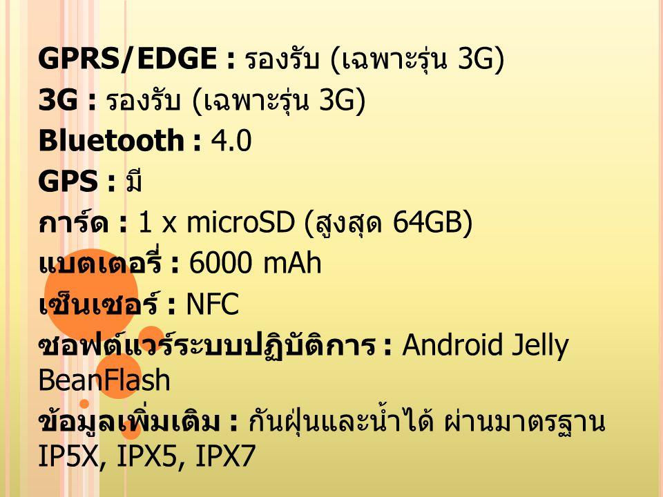 GPRS/EDGE : รองรับ (เฉพาะรุ่น 3G)