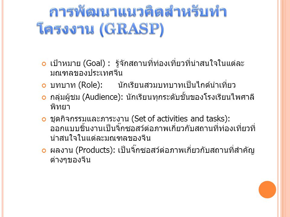 การพัฒนาแนวคิดสำหรับทำโครงงาน (GRASP)