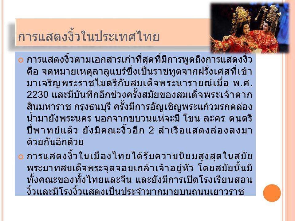 การแสดงงิ้วในประเทศไทย