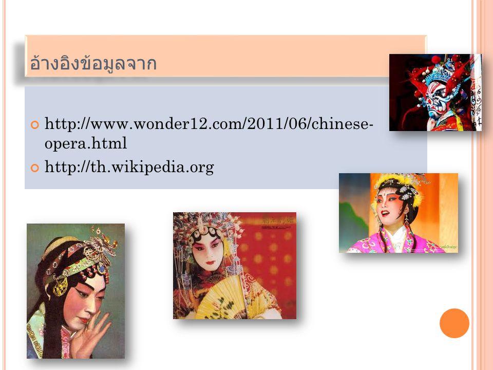 อ้างอิงข้อมูลจาก http://www.wonder12.com/2011/06/chinese- opera.html