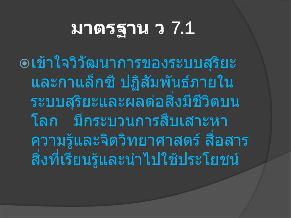มาตรฐาน ว 7.1