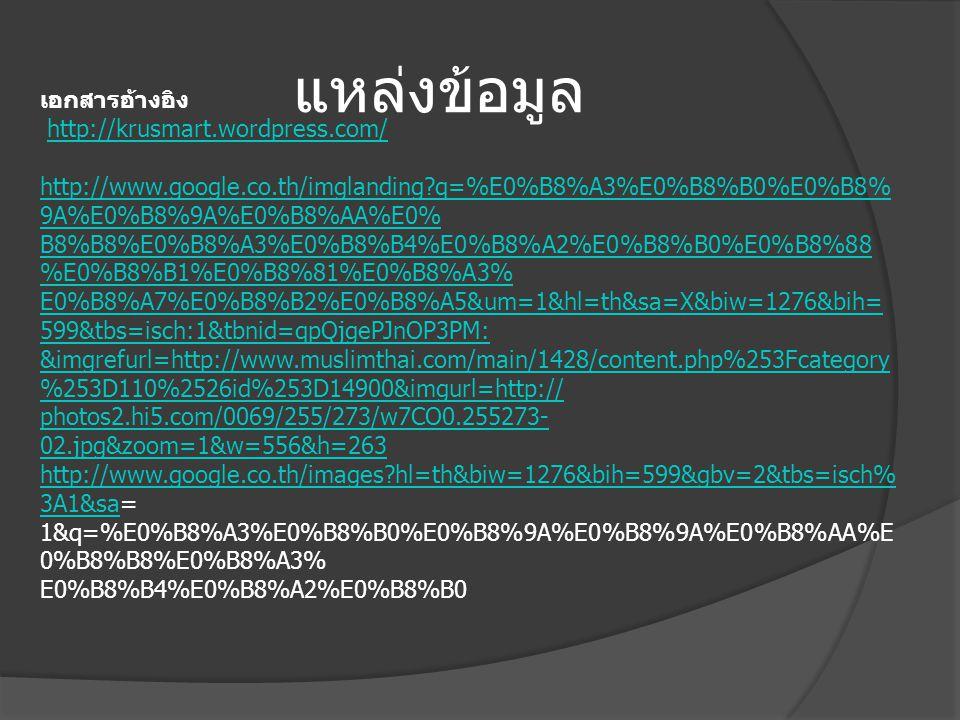 แหล่งข้อมูล เอกสารอ้างอิง http://krusmart.wordpress.com/