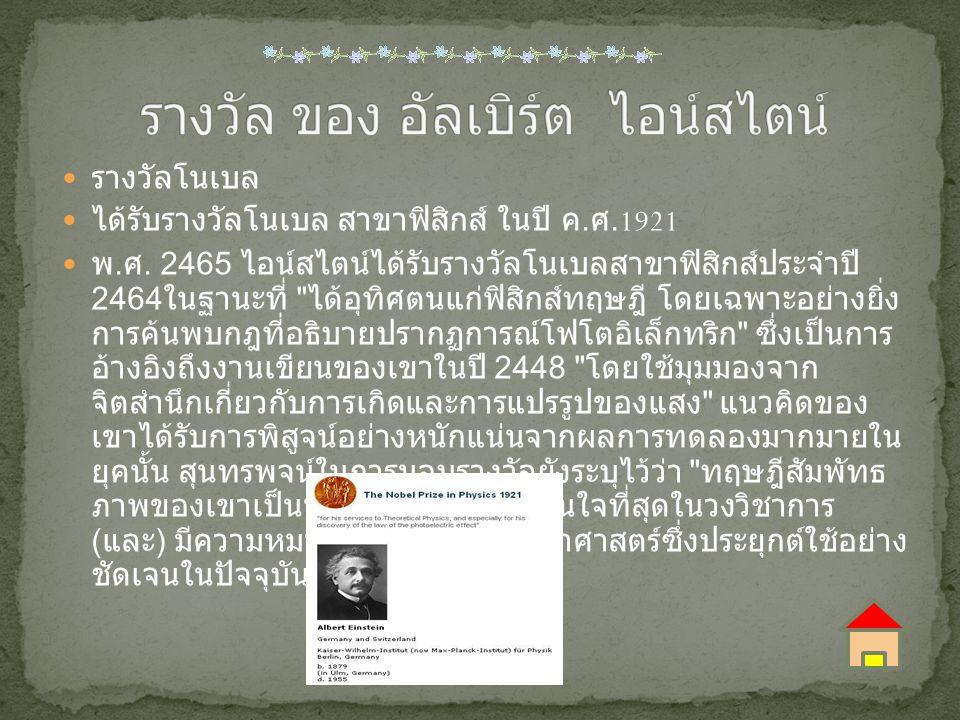รางวัล ของ อัลเบิร์ต ไอน์สไตน์
