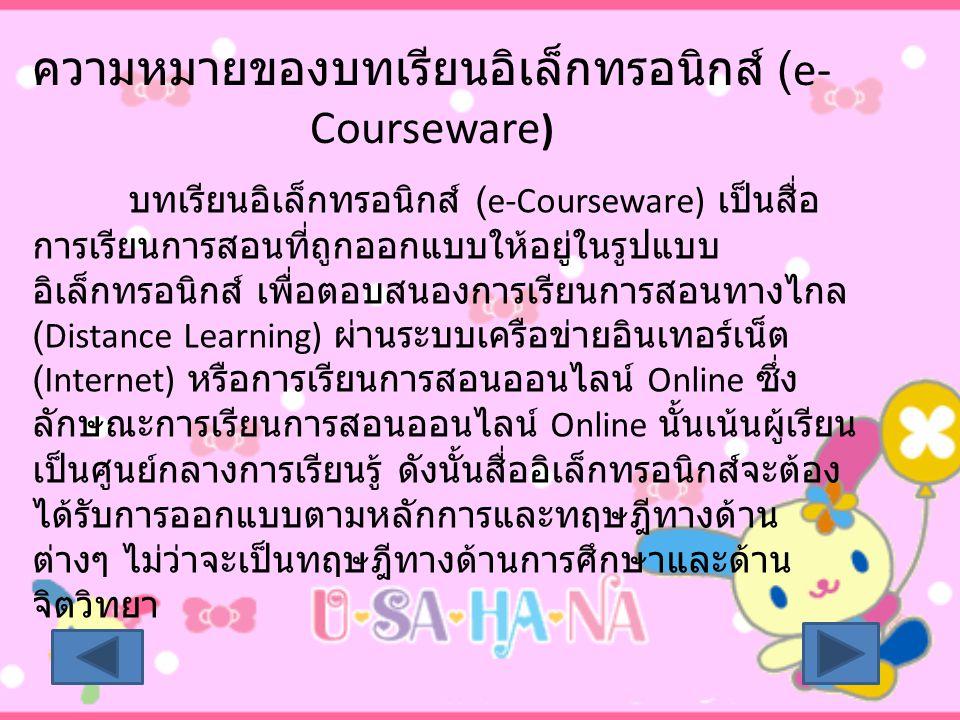 ความหมายของบทเรียนอิเล็กทรอนิกส์ (e-Courseware)