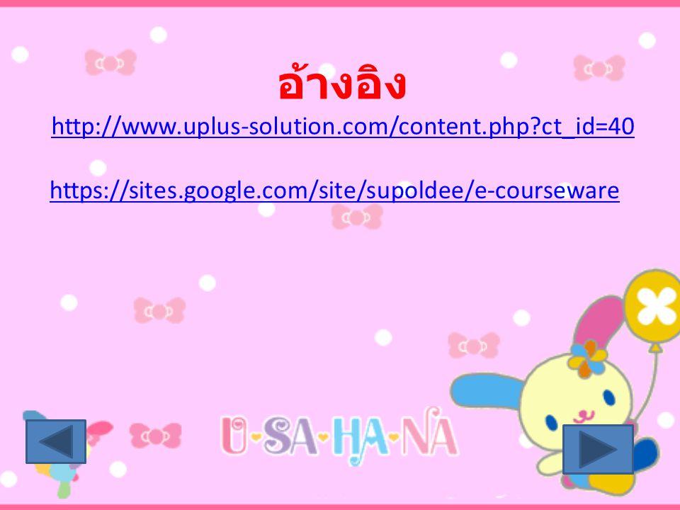 อ้างอิง http://www.uplus-solution.com/content.php ct_id=40