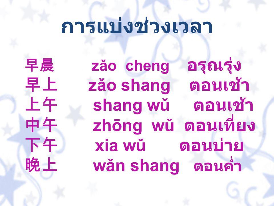 การแบ่งช่วงเวลา 早上 zǎo shang ตอนเช้า 上午 shang wǔ ตอนเช้า