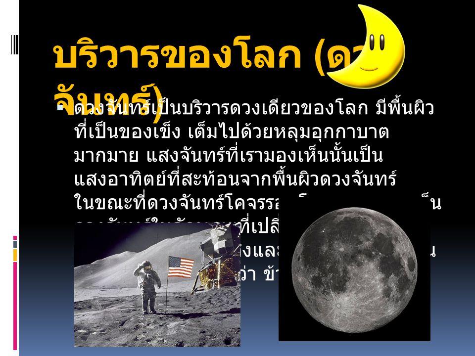 บริวารของโลก (ดวงจันทร์)