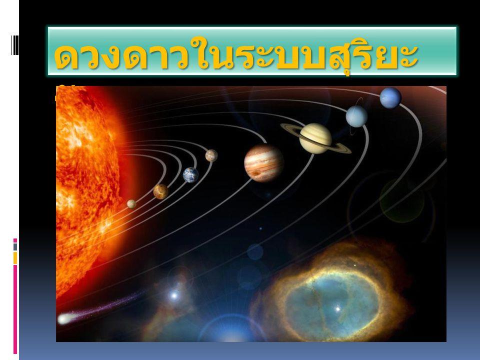 ดวงดาวในระบบสุริยะจักรวาล