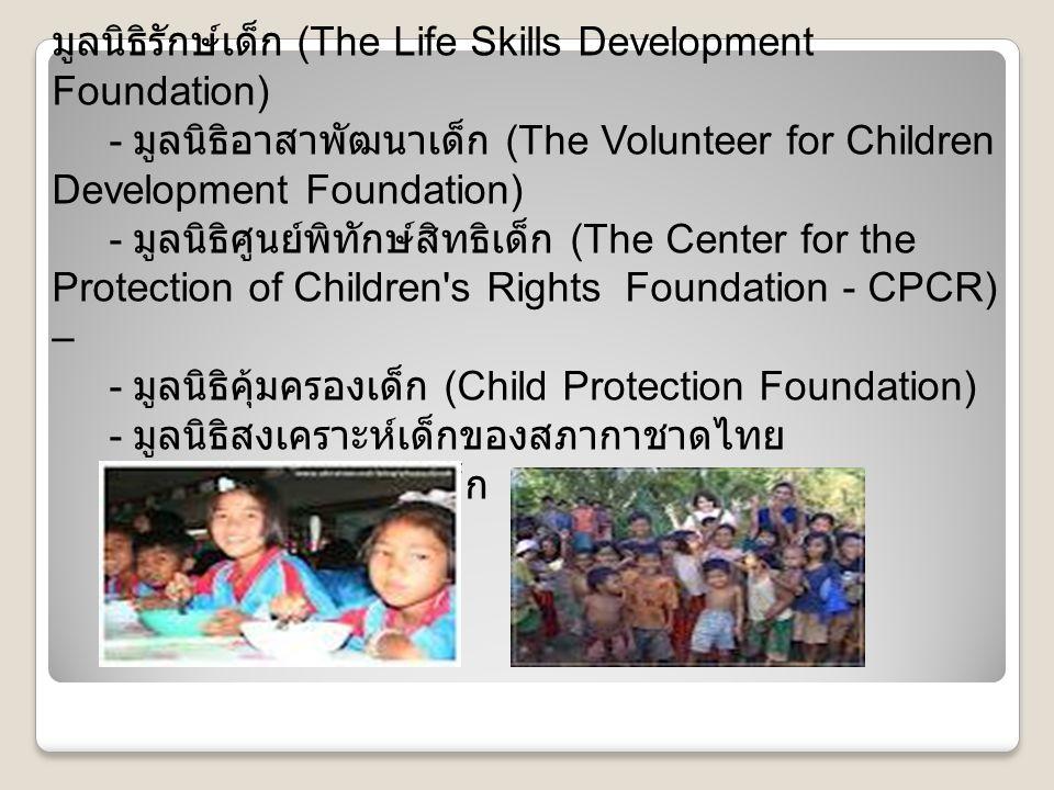 มูลนิธิรักษ์เด็ก (The Life Skills Development Foundation)