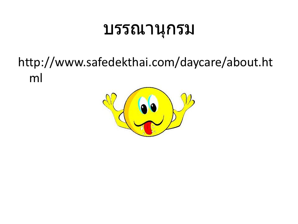 บรรณานุกรม http://www.safedekthai.com/daycare/about.html