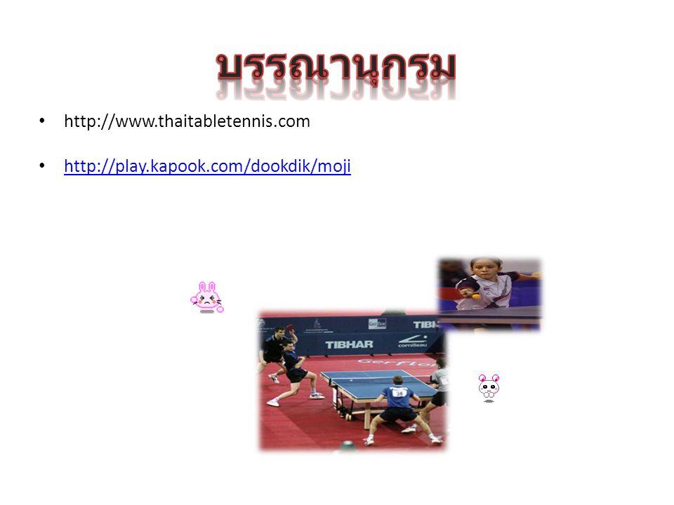 บรรณานุกรม http://www.thaitabletennis.com