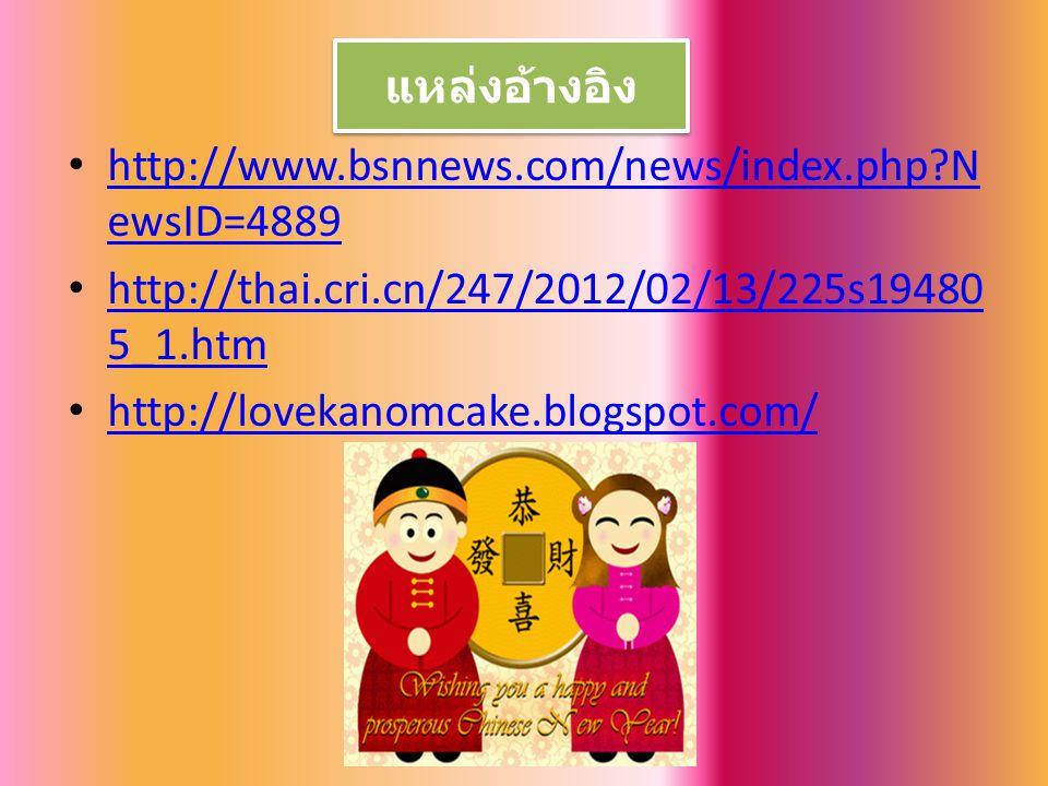 แหล่งอ้างอิง http://www.bsnnews.com/news/index.php NewsID=4889. http://thai.cri.cn/247/2012/02/13/225s194805_1.htm.
