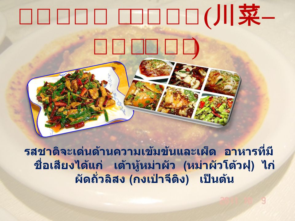 อาหารเสฉวน (川菜-ชวนไช่)