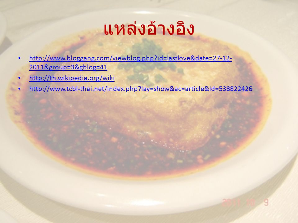 แหล่งอ้างอิง http://www.bloggang.com/viewblog.php id=lastlove&date=27-12-2011&group=3&gblog=41. http://th.wikipedia.org/wiki.