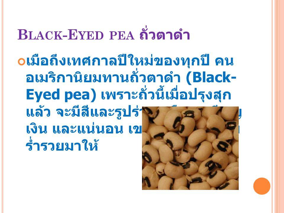 Black-Eyed pea ถั่วตาดำ