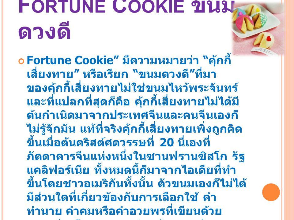 Fortune Cookie ขนมดวงดี