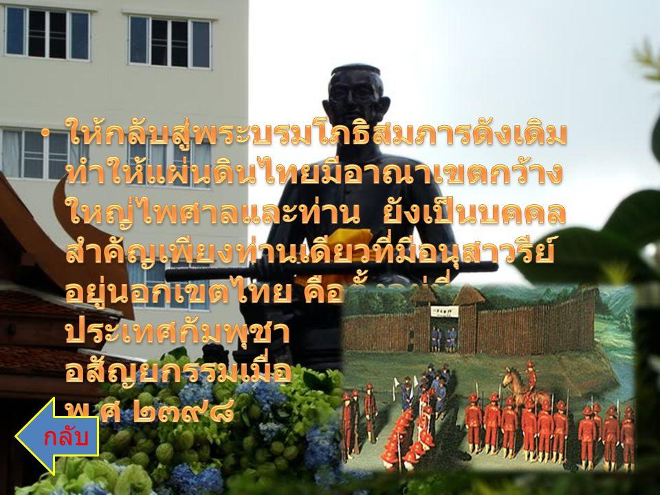 ให้กลับสู่พระบรมโภธิสมภารดังเดิมทำให้แผ่นดินไทยมีอาณาเขตกว้างใหญ่ไพศาลและท่าน ยังเป็นบคคลสำคัญเพียงท่านเดียวที่มีอนุสาวรีย์อยู่นอกเขตไทย คือตั้งอยู่ที่ประเทศกัมพุชา ท่านถึงอสัญยกรรมเมื่อ พ.ศ ๒๓๙๘