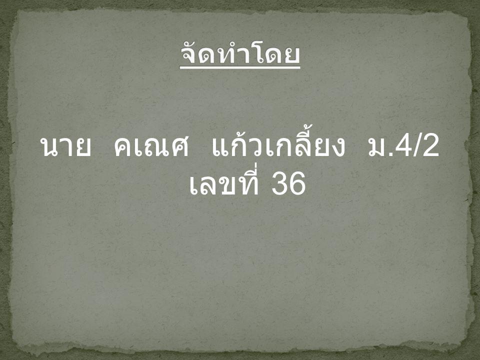 นาย คเณศ แก้วเกลี้ยง ม.4/2 เลขที่ 36