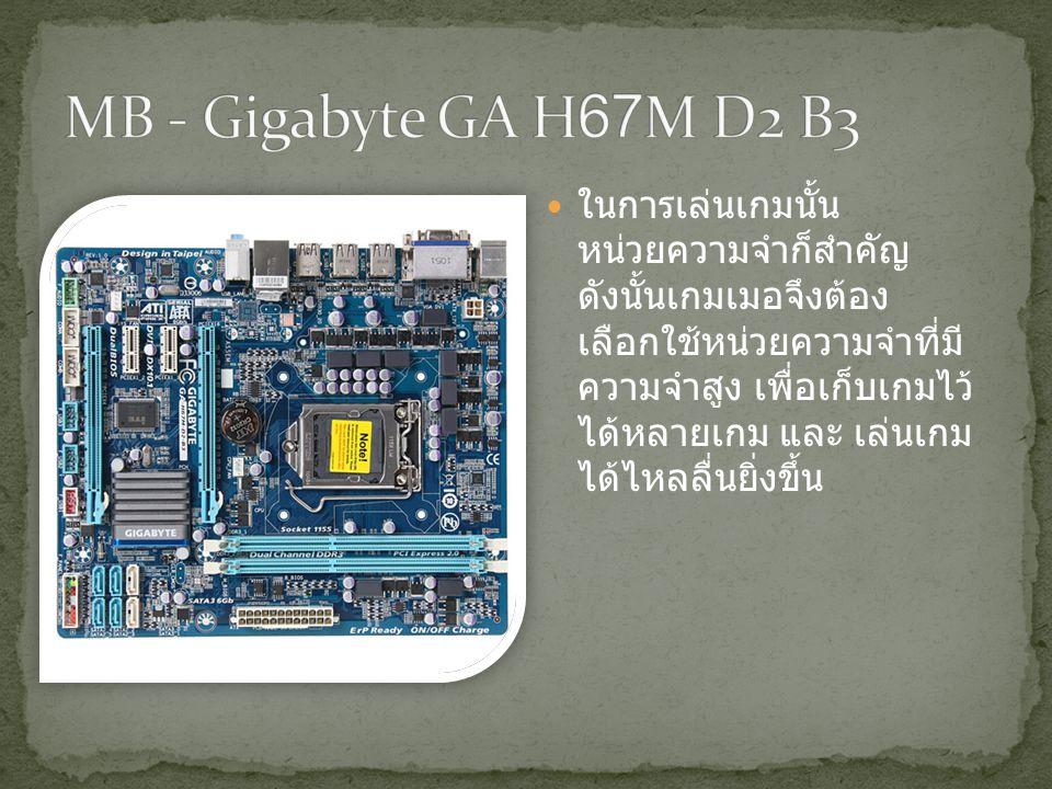 MB - Gigabyte GA H67M D2 B3