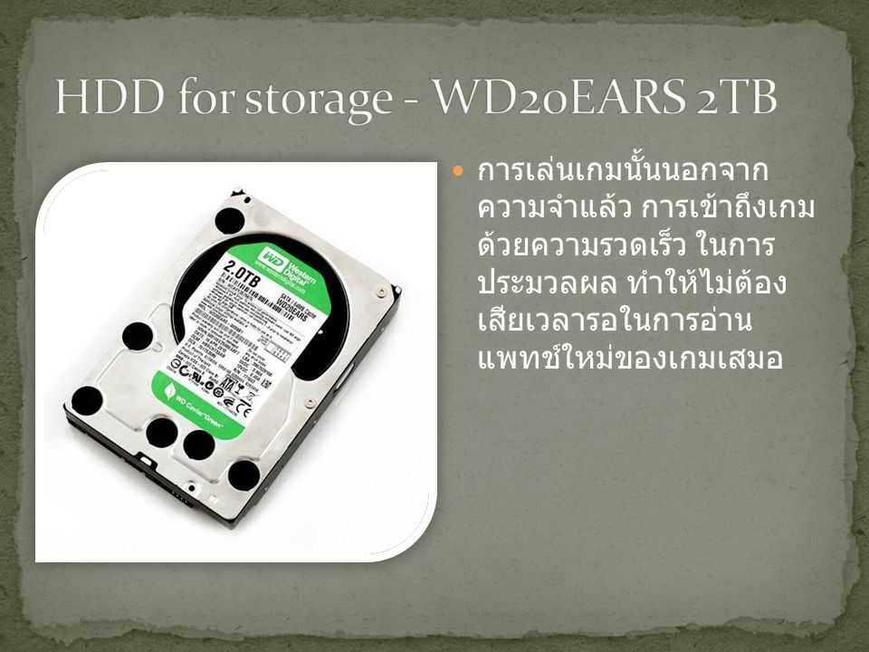 HDD for storage - WD20EARS 2TB
