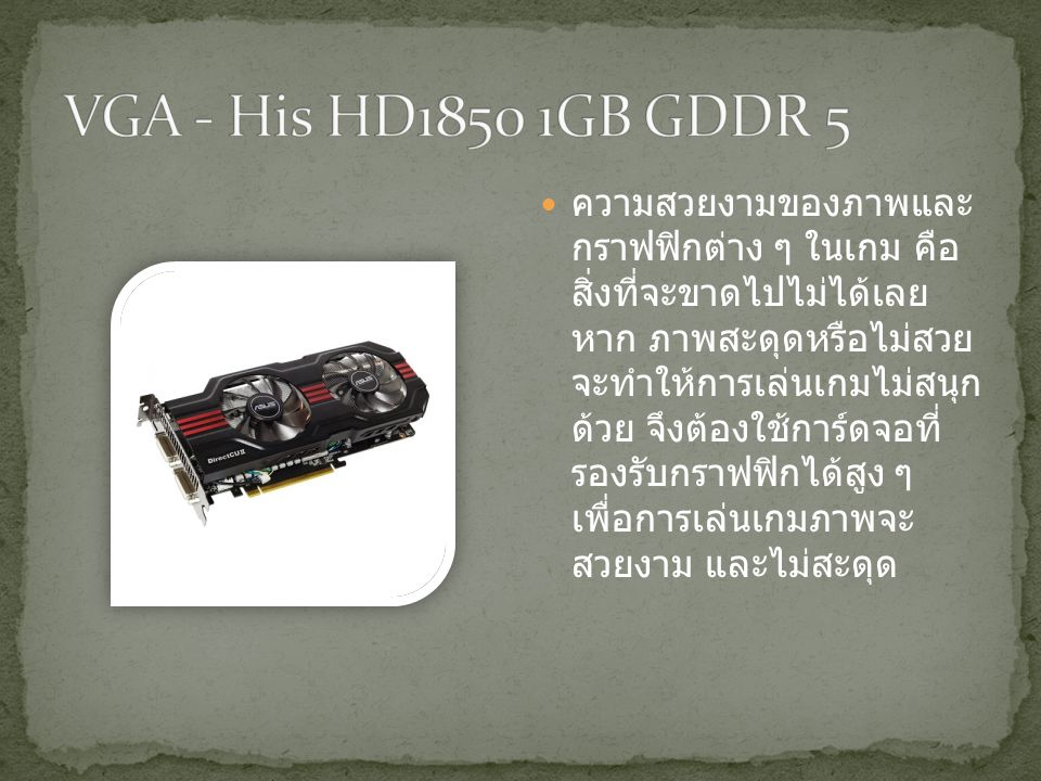 VGA - His HD1850 1GB GDDR 5