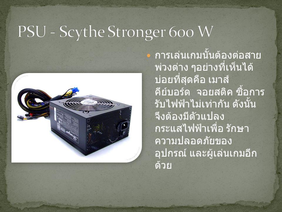 PSU - Scythe Stronger 600 W