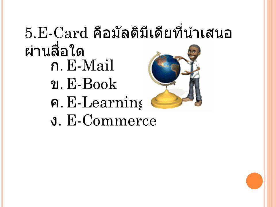 5.E-Card คือมัลติมีเดียที่นำเสนอผ่านสื่อใด