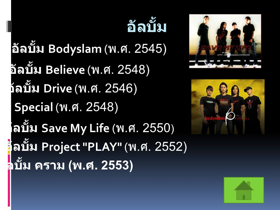 อัลบั้ม อัลบั้ม Bodyslam (พ.ศ. 2545) อัลบั้ม Believe (พ.ศ. 2548)