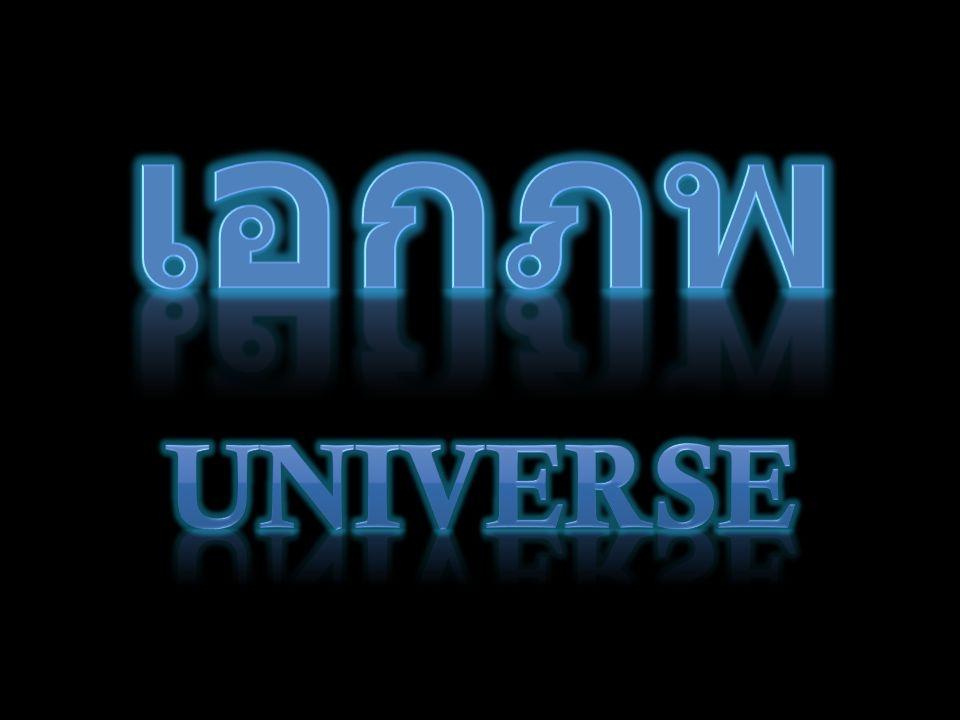 เอกภพ Universe