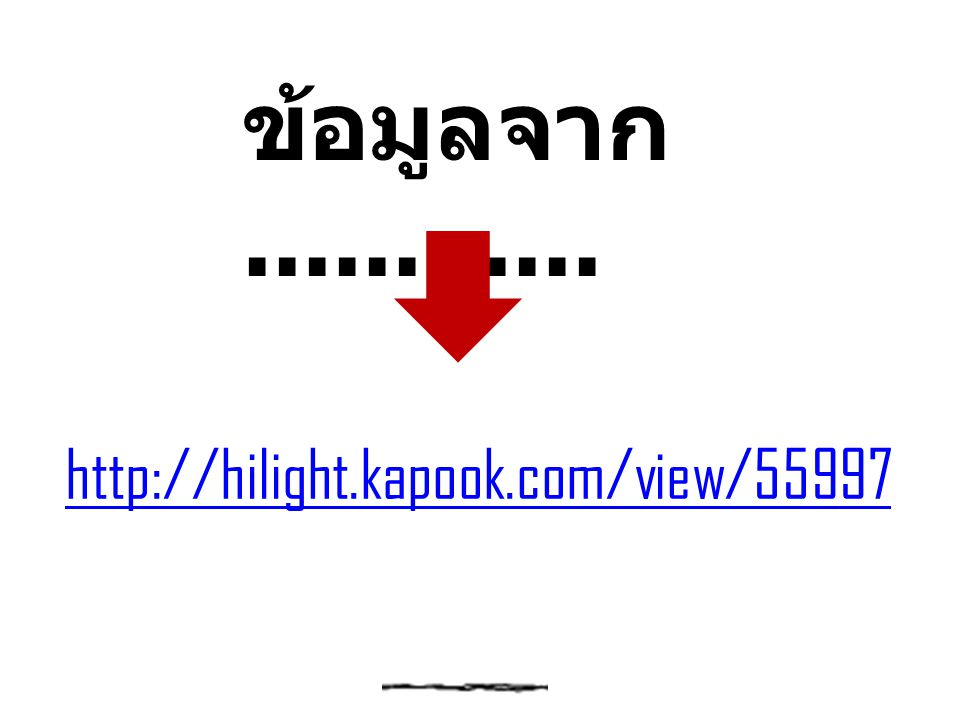 ข้อมูลจาก ............ http://hilight.kapook.com/view/55997