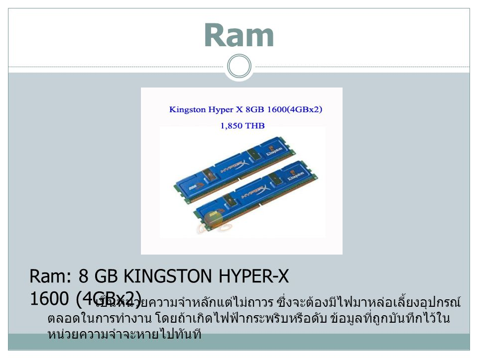Ram Ram: 8 GB KINGSTON HYPER-X 1600 (4GBx2)