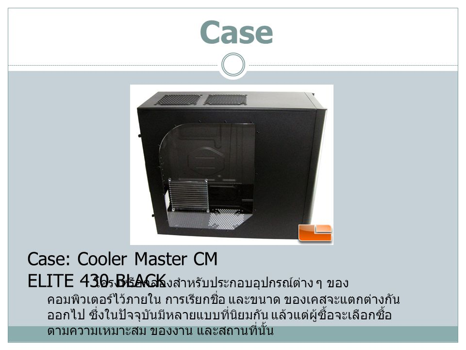Case Case: Cooler Master CM ELITE 430 BLACK