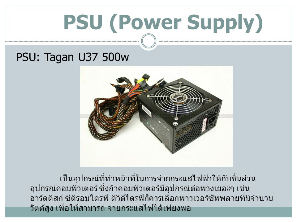 PSU (Power Supply) PSU: Tagan U37 500w