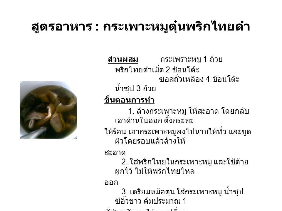 สูตรอาหาร : กระเพาะหมูตุ๋นพริกไทยดำ