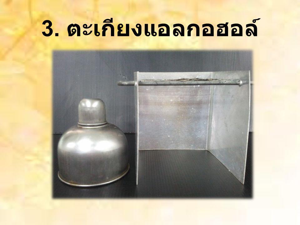 3. ตะเกียงแอลกอฮอล์