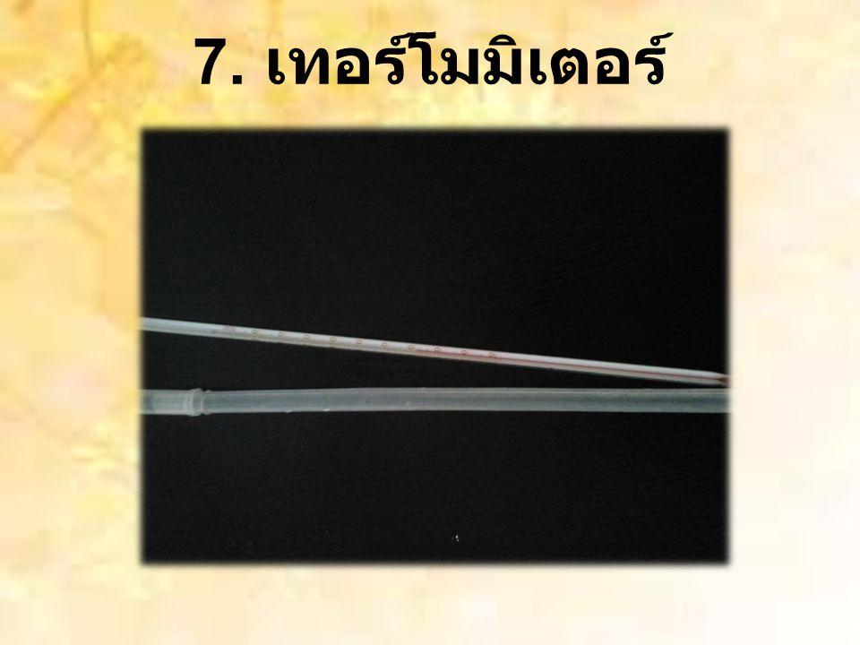 7. เทอร์โมมิเตอร์