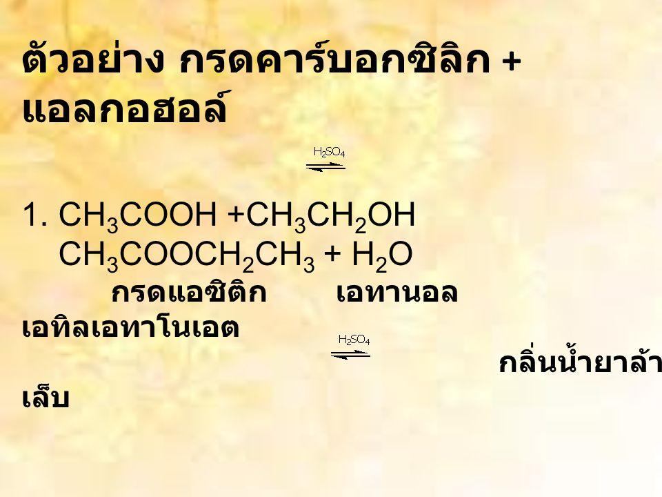 ตัวอย่าง กรดคาร์บอกซิลิก + แอลกอฮอล์