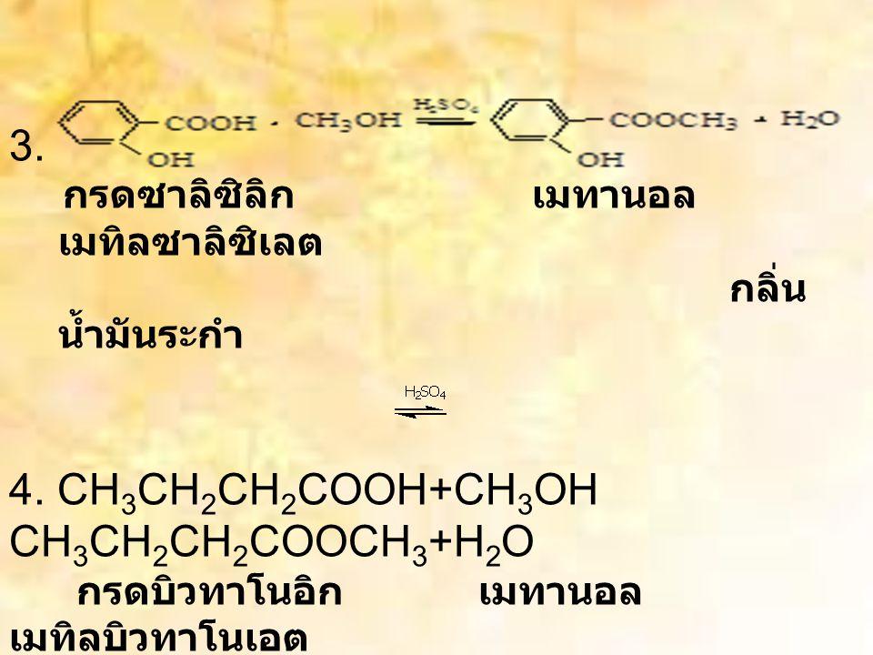 4. CH3CH2CH2COOH+CH3OH CH3CH2CH2COOCH3+H2O