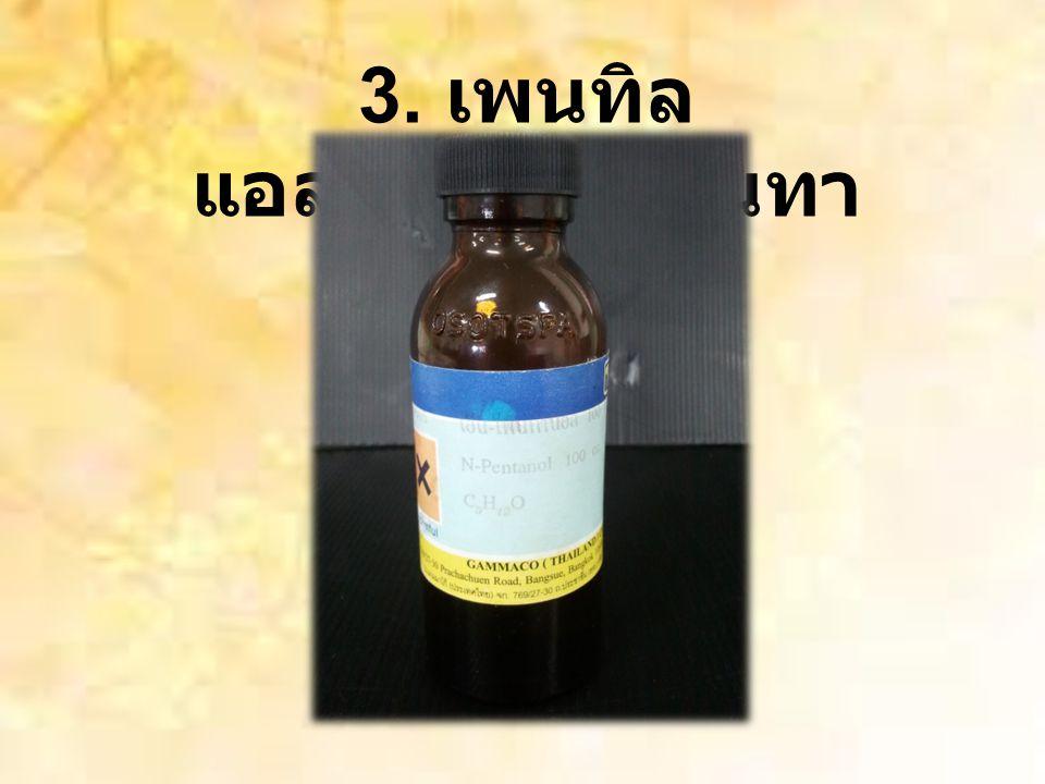 3. เพนทิลแอลกอฮอล์(เพนทานอล)